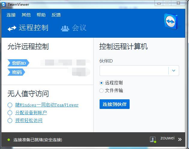 远程控制 — TeamViewer 11.0.53254 中文绿色便携企业版-第1张-讯沃blog(讯沃blog)