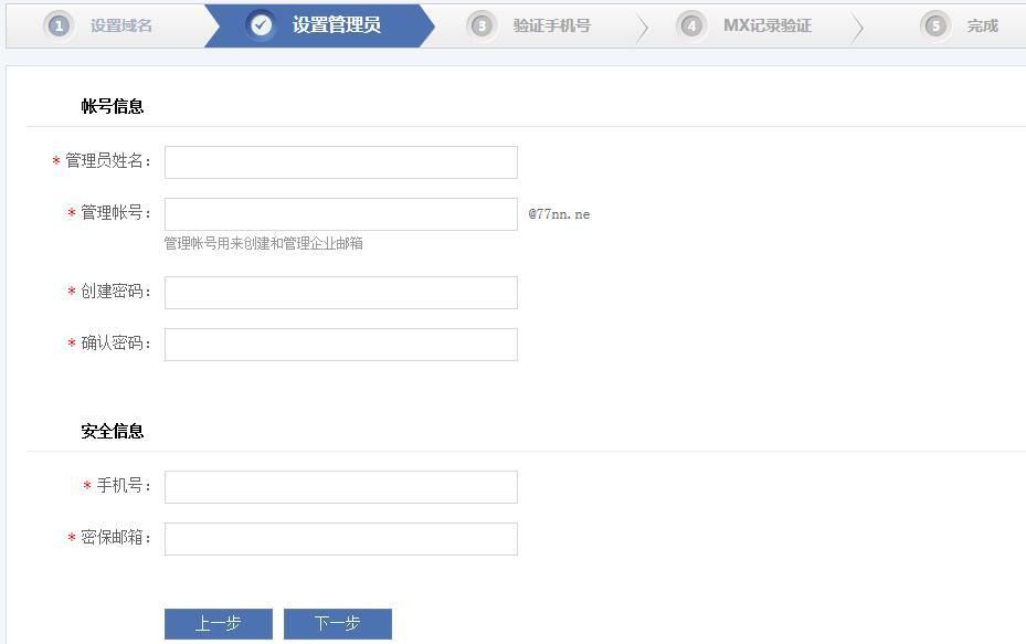 网易免费企业邮箱注册开通和配置详细教程-第3张-讯沃blog(www.77nn.net)