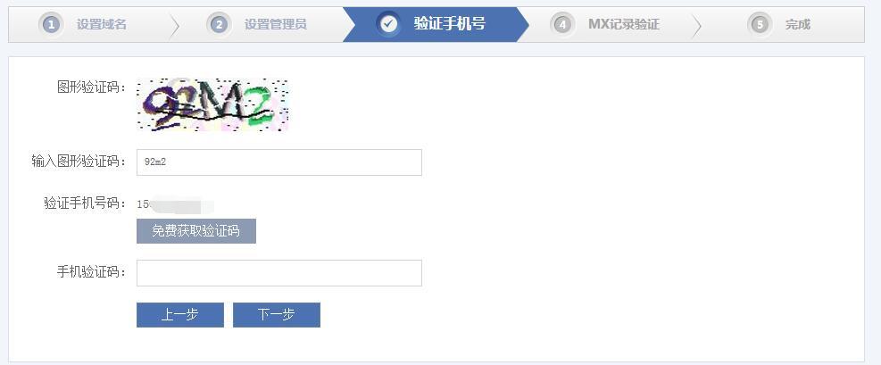 网易免费企业邮箱注册开通和配置详细教程-第4张-讯沃blog(www.77nn.net)