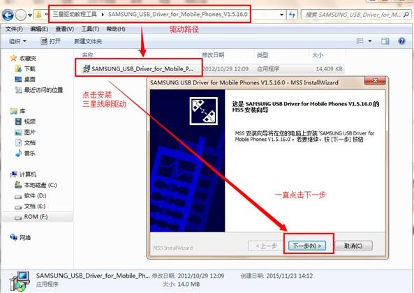 三星GALAXY S4 I959官方5.0.1线刷机救砖包教程-第1张-讯沃blog(www.77nn.net)