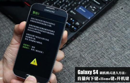 三星GALAXY S4 I959官方5.0.1线刷机救砖包教程-第4张-讯沃blog(www.77nn.net)