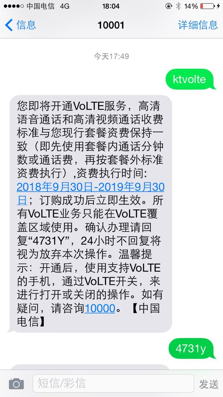 中国电信11月29日开通voLTE高清语音通话试商用 附开通短信-第1张-讯沃blog(www.77nn.net)