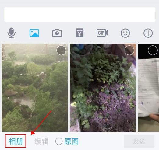 手机QQ的5秒闪图怎么发?怎么再次查看闪照?-第1张-讯沃blog(讯沃blog)