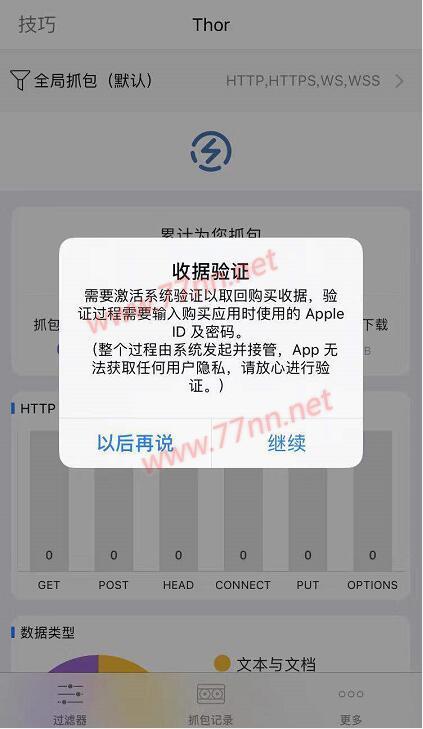 ios抓包Thor 1.3.4版本 无设备限制 免验证的免费安装-第5张-讯沃blog(www.77nn.net)
