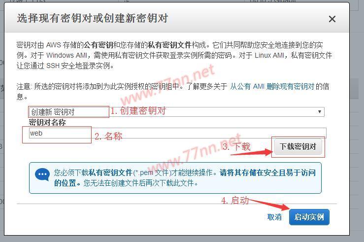免费申请12个月aws亚马逊云详细教程-第8张-讯沃blog(讯沃blog)