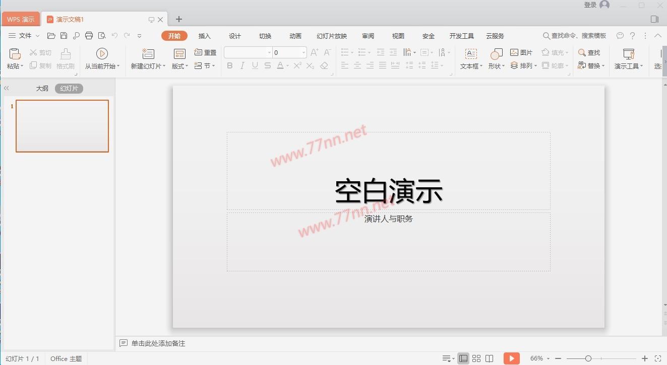 【分享】WPS Office 2019专业版+永久授权序列号激活码-第4张-讯沃blog(www.77nn.net)