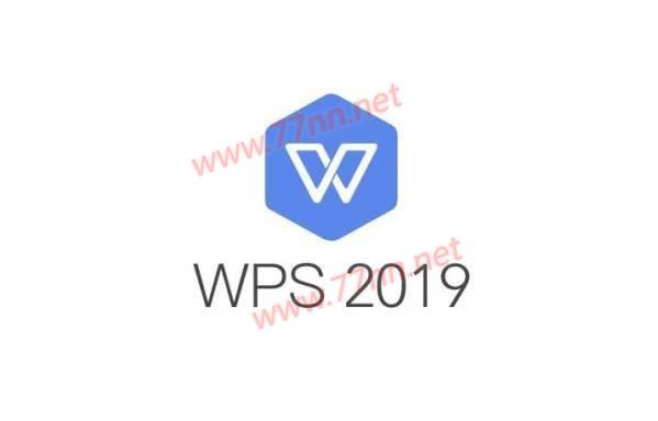 【分享】WPS Office 2019专业版+永久授权序列号激活码-第1张-讯沃blog(www.77nn.net)