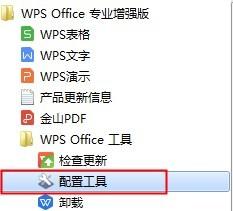 【分享】WPS Office 2019专业版+永久授权序列号激活码-第6张-讯沃blog(www.77nn.net)