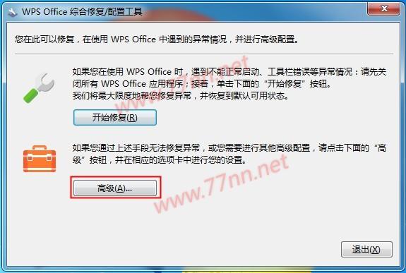 【分享】WPS Office 2019专业版+永久授权序列号激活码-第7张-讯沃blog(www.77nn.net)