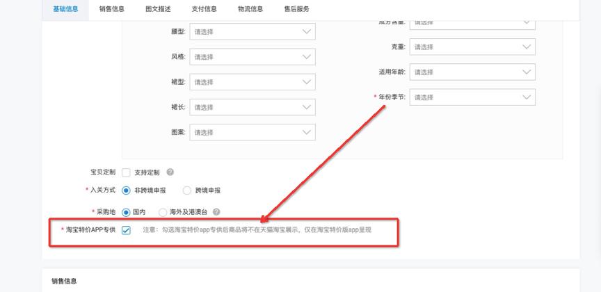 淘宝特价版发布专享商品操作说明-第1张-讯沃blog(讯沃blog)