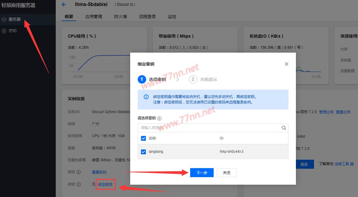腾讯云轻量服务器xshell本地root登录教程-第3张-讯沃blog(www.77nn.net)